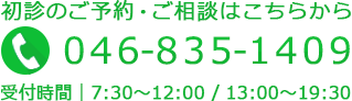 石川犬猫病院の電話番号